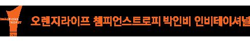 오렌지라이프 챔피언스트로피 박인비 인비테이셔널